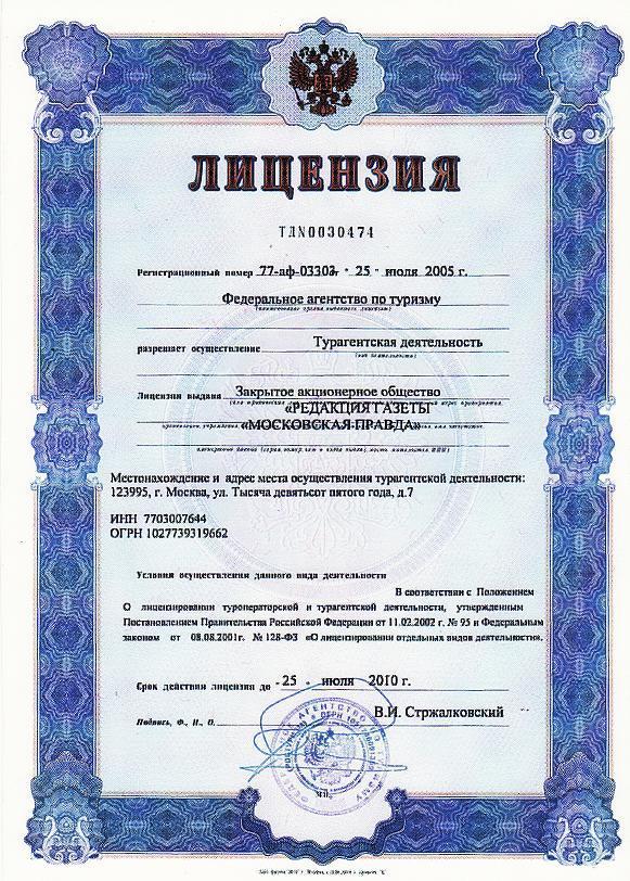 Наша лицензия тд № 0030474